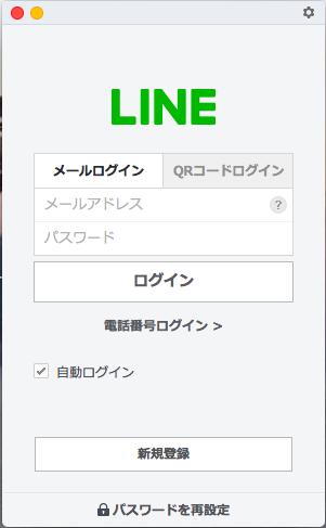 LINE PCアプリ