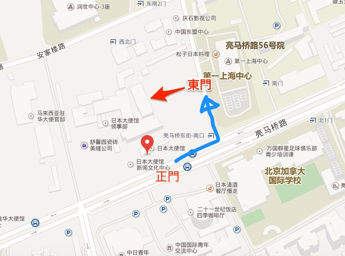 北京日本大使館入口