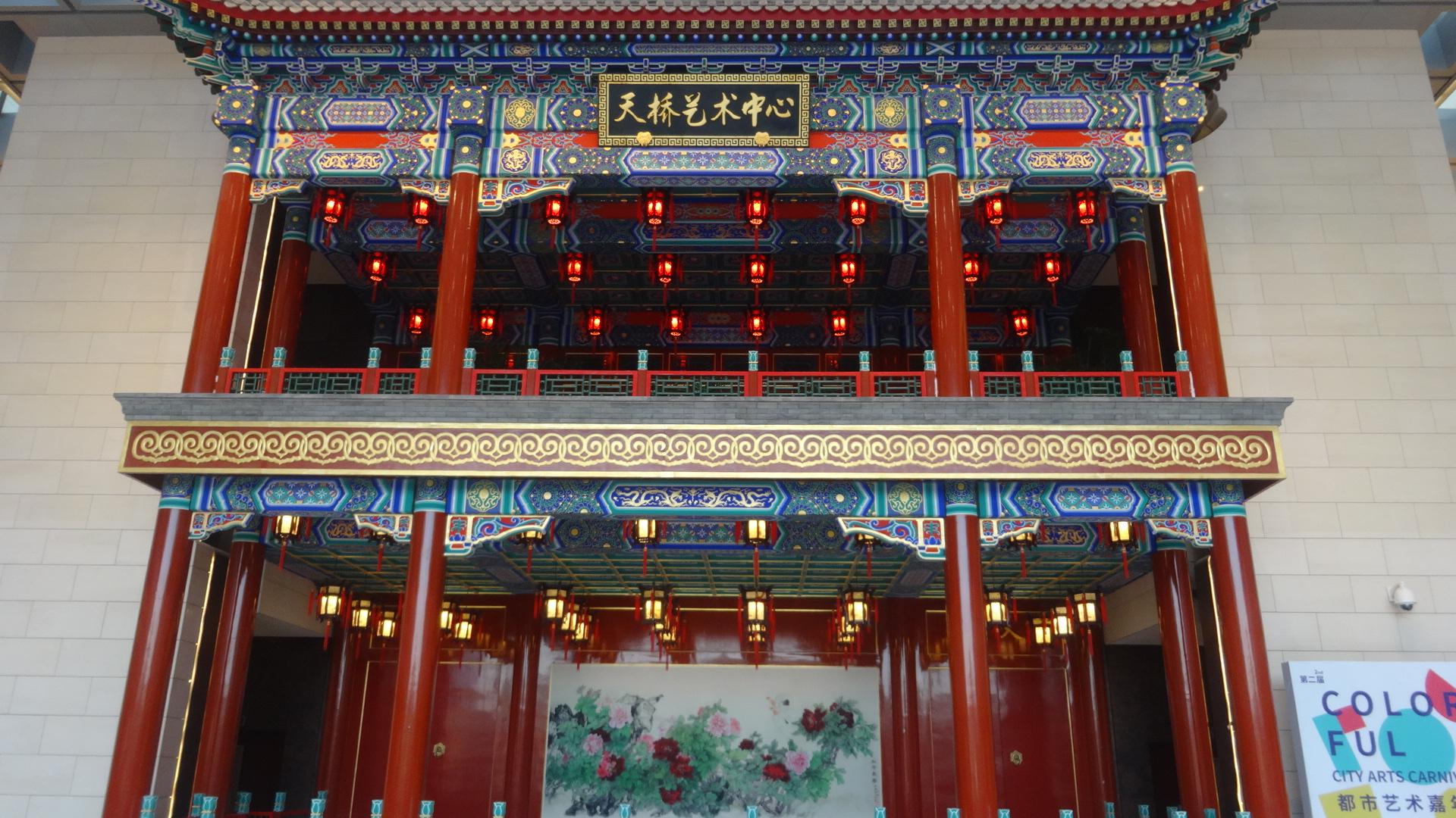 北京天桥艺术中心室内