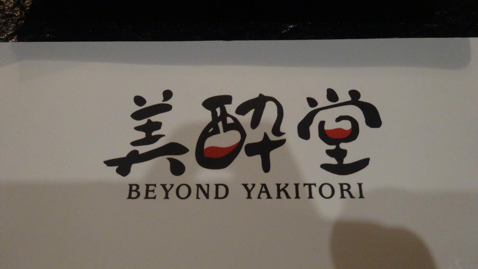 Beyond Yakitori