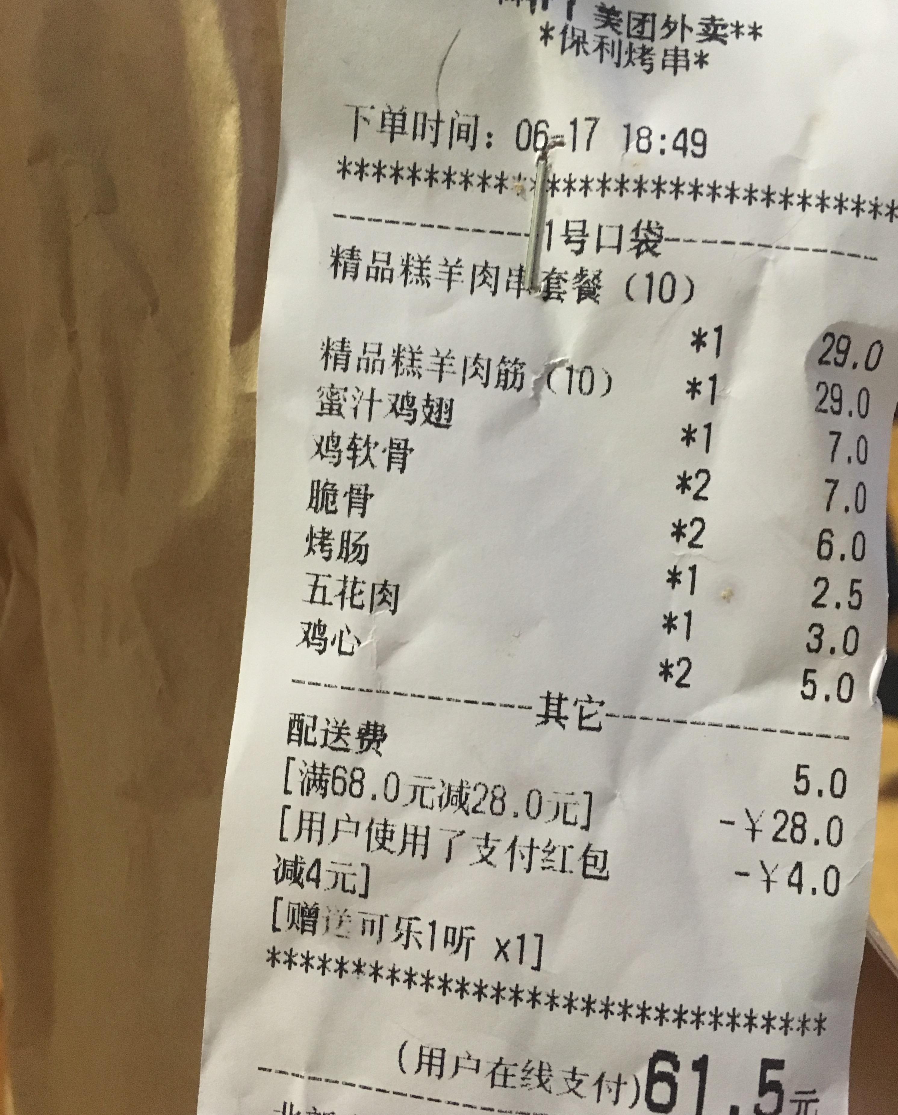 保利烤串レシート