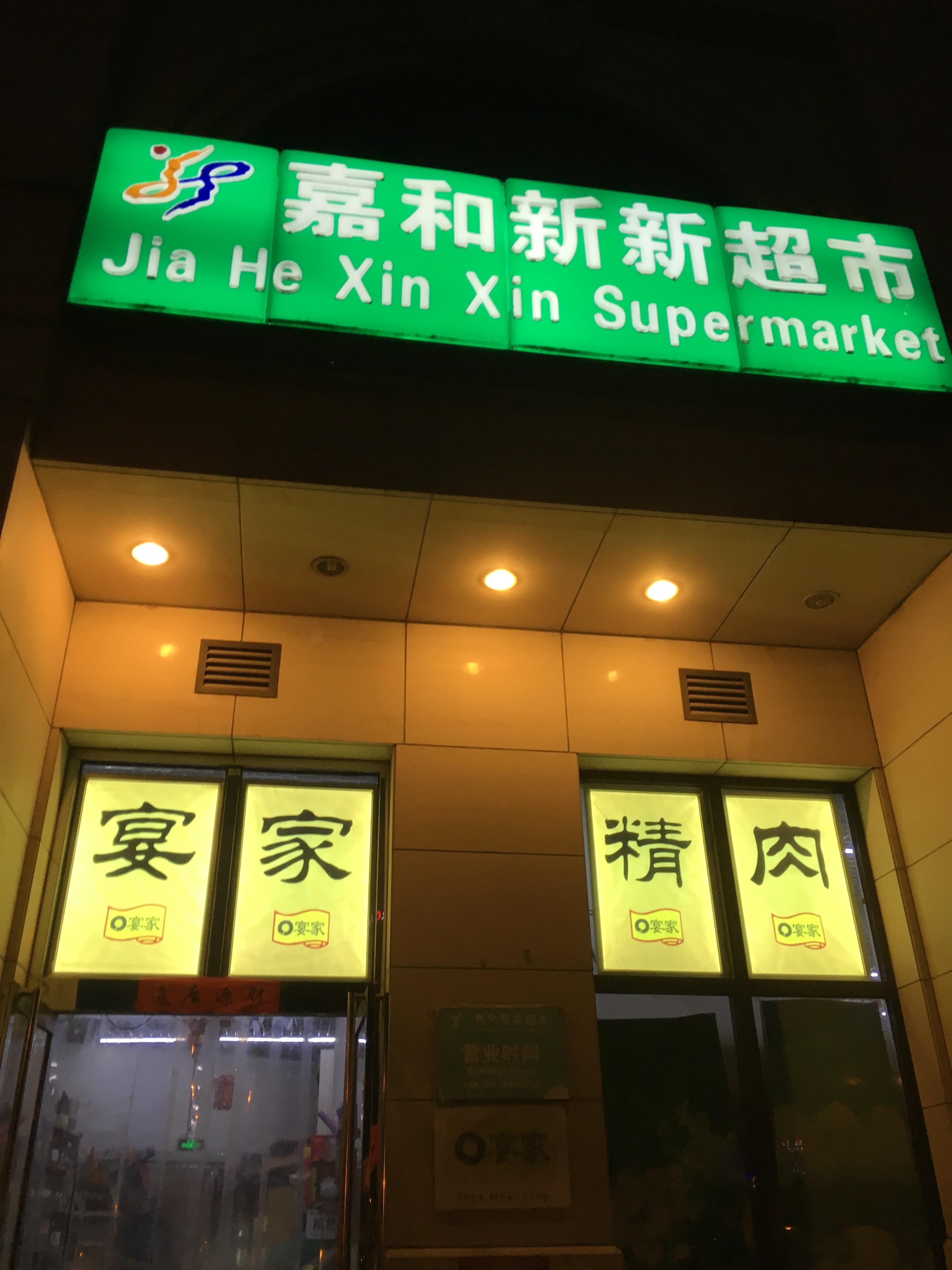 嘉和新新超市