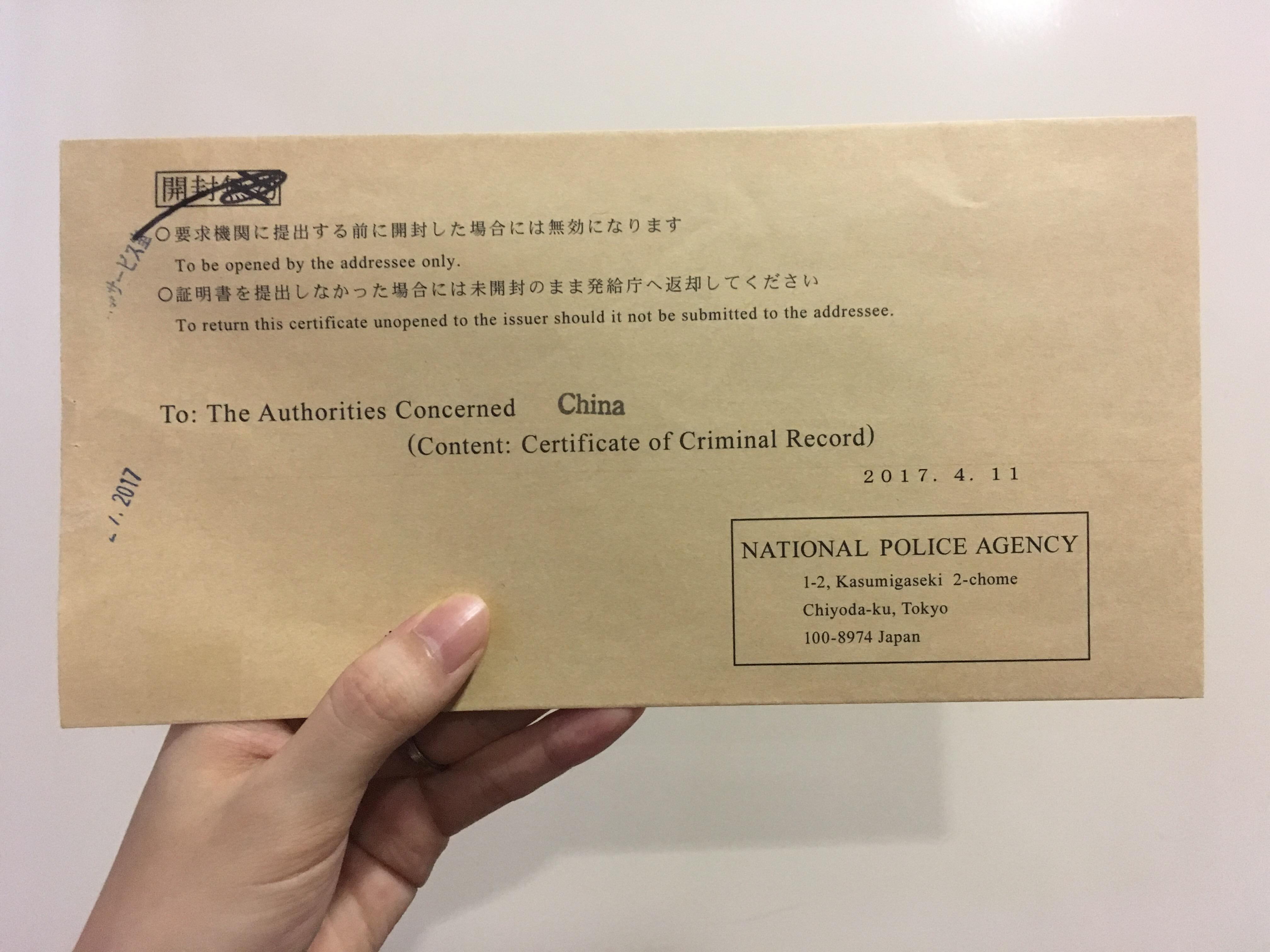 犯罪経歴証明書封筒