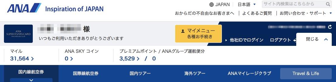 ANA_HP