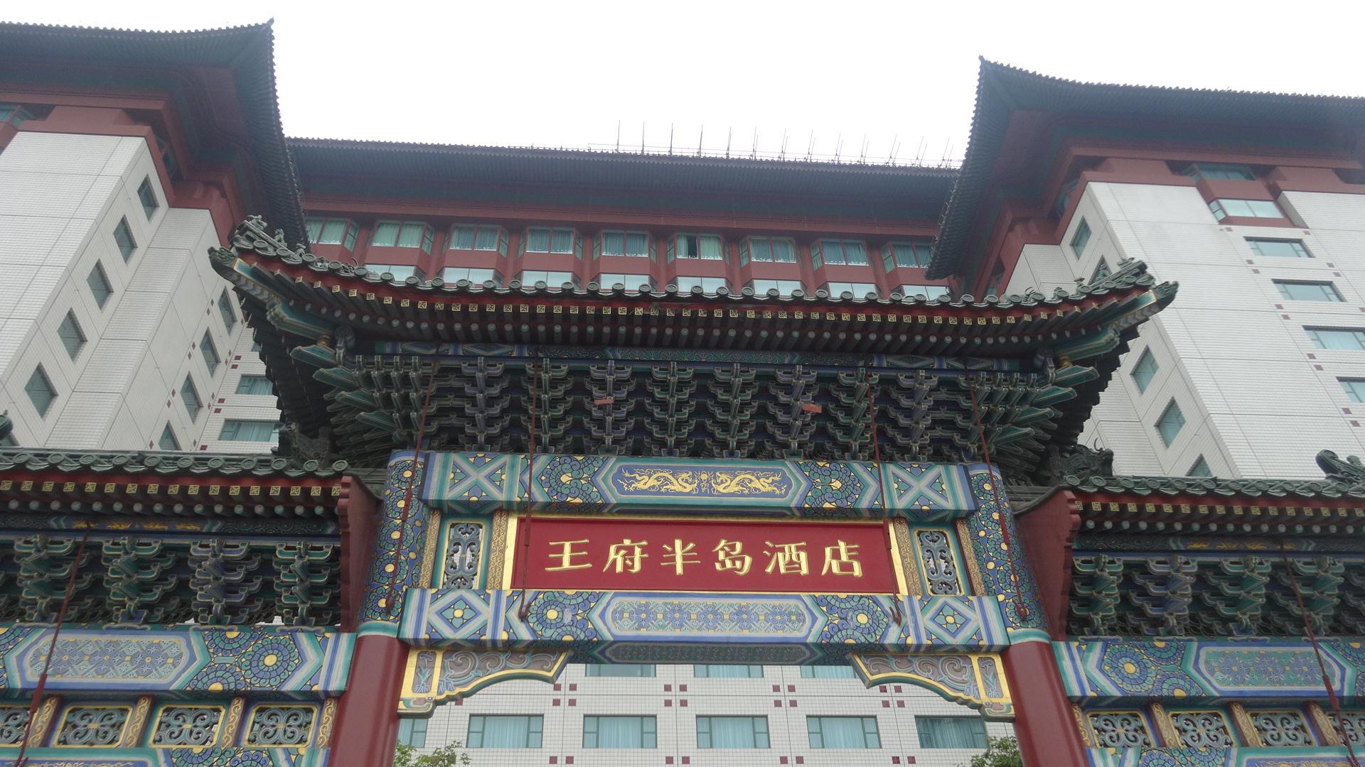 北京ペニンシュラホテル