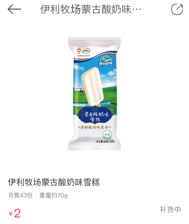 蒙古酸奶味雪糕