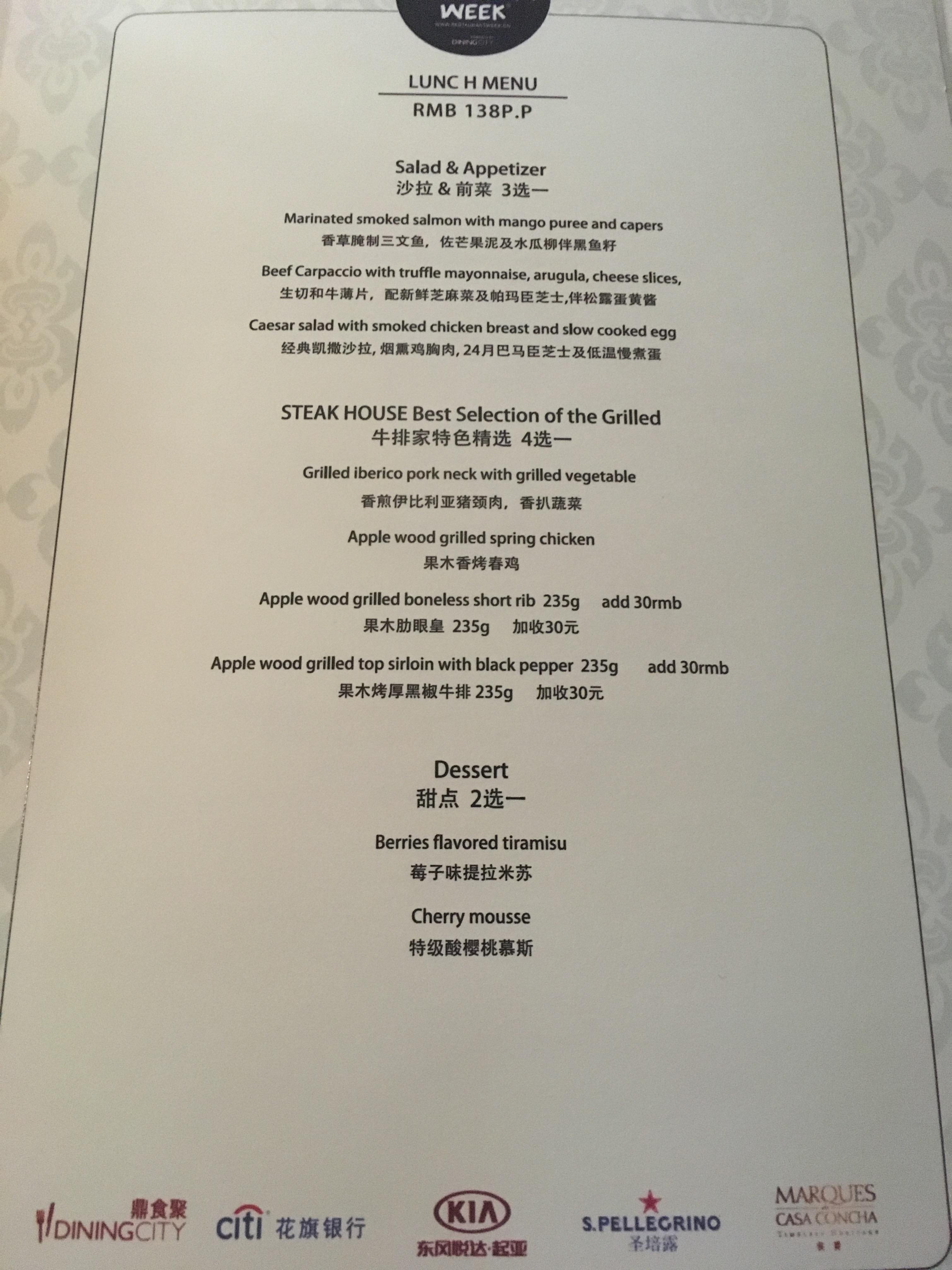 牛排家レストランウィーク