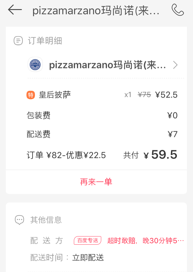 PizzaMarzano