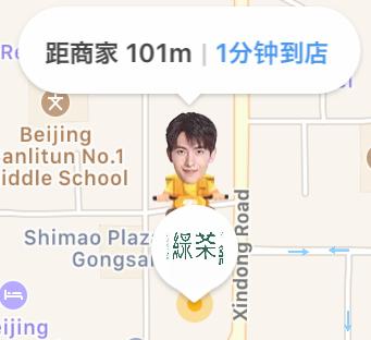 美团アプリ