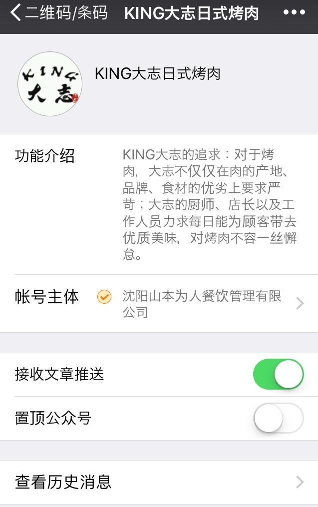 King大志微信