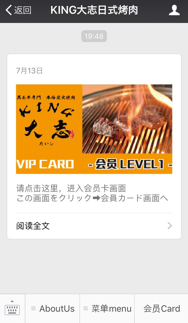 King大志会員カード