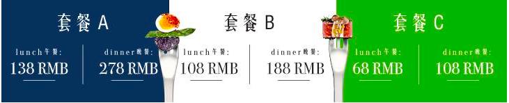 中国レストランウィーク価格
