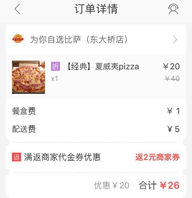 为你自选比萨