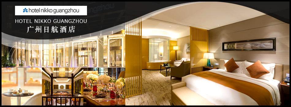 広州日航酒店