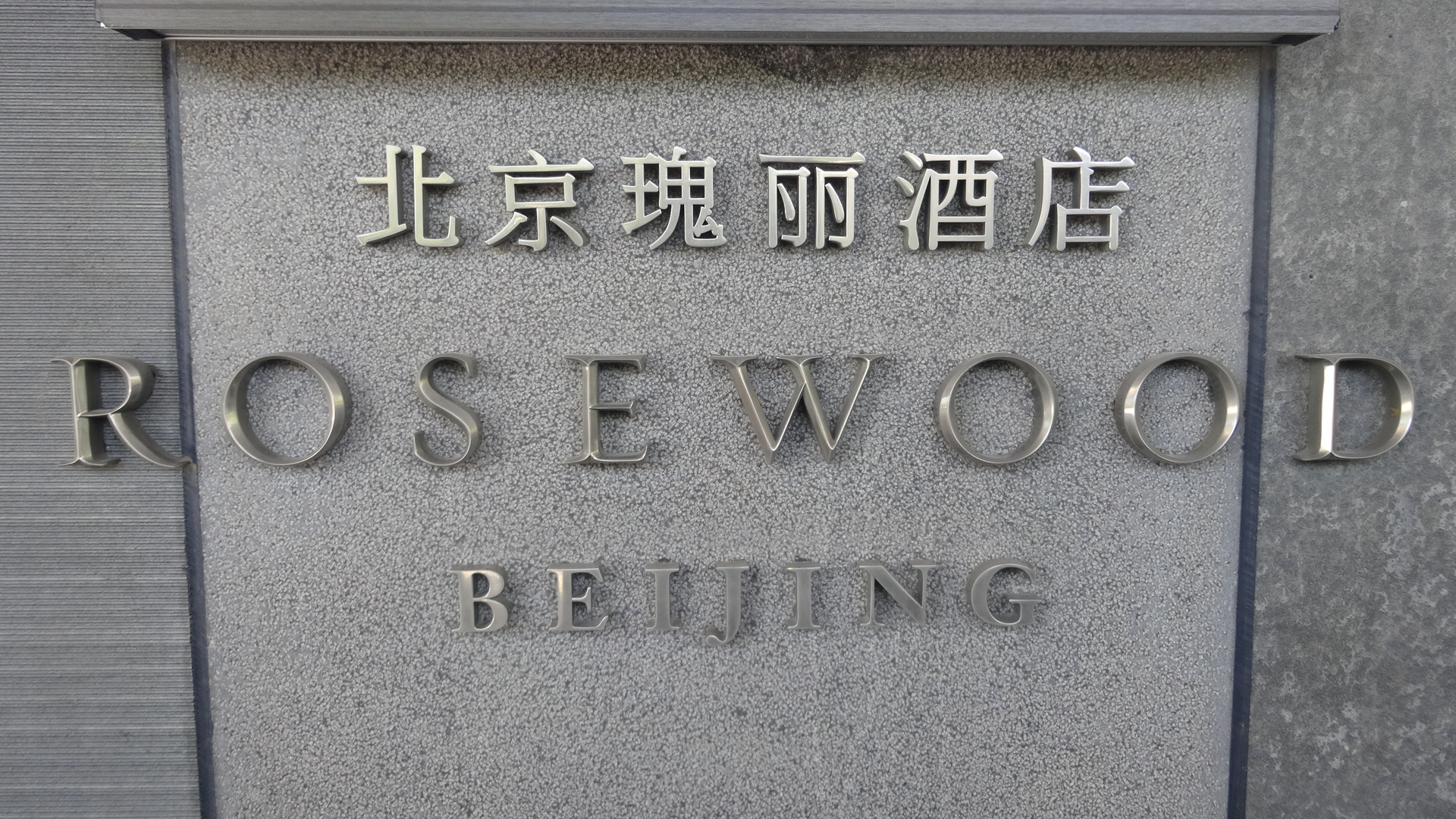 rosewood hotel