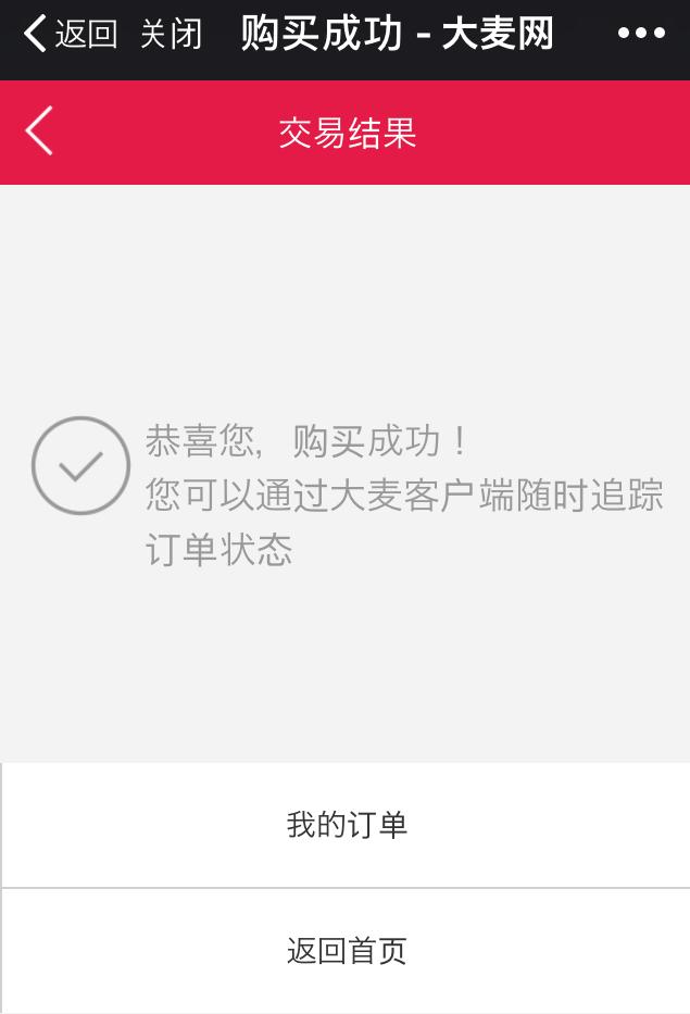 ISUグランプリ中国大会チケット購入
