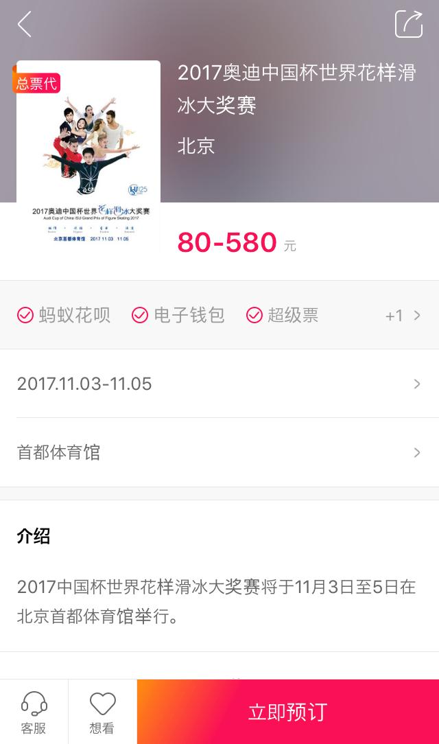 ISUグランプリ 大麦アプリ