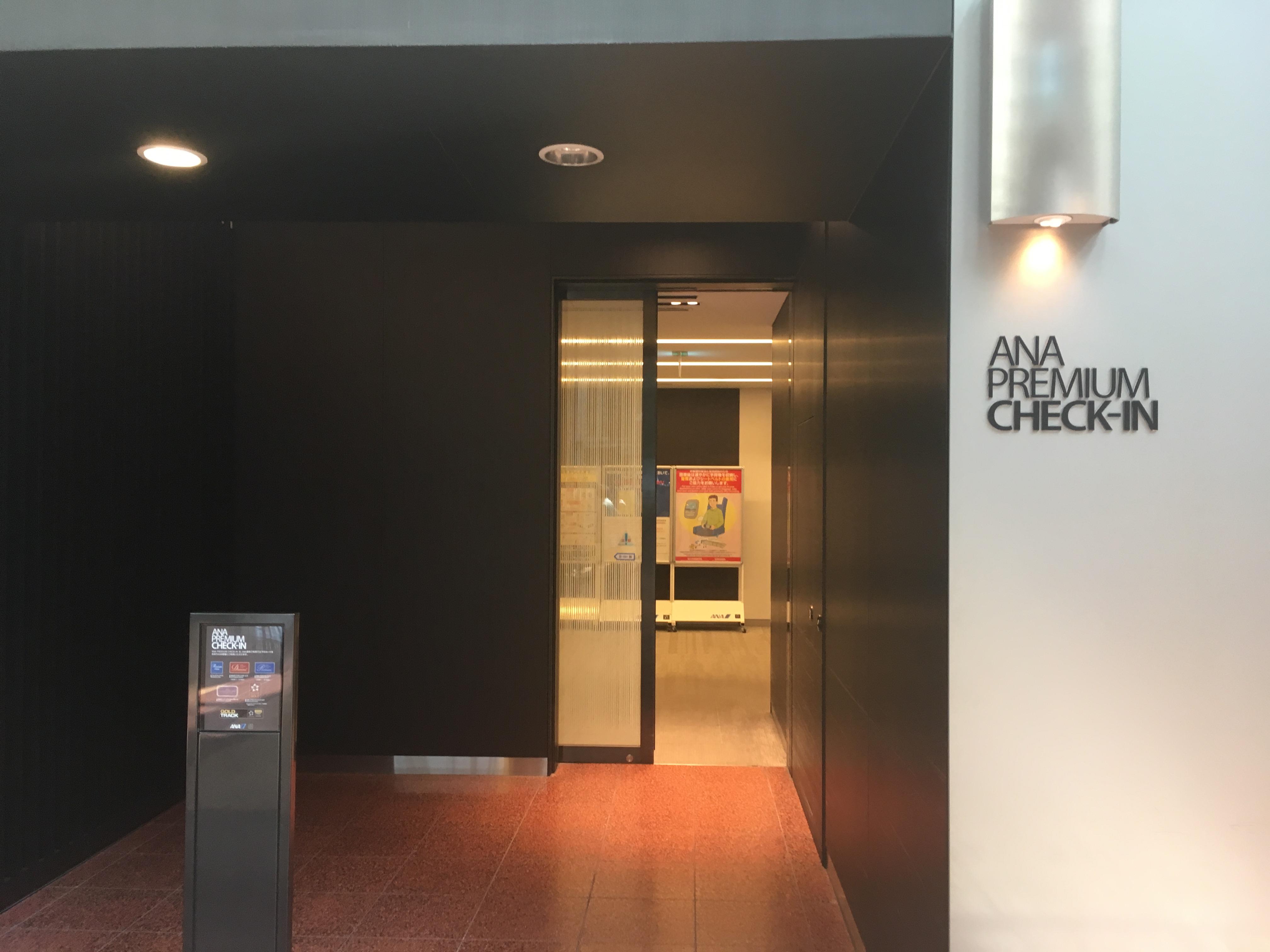 羽田空港ANAプレミアムチェックイン