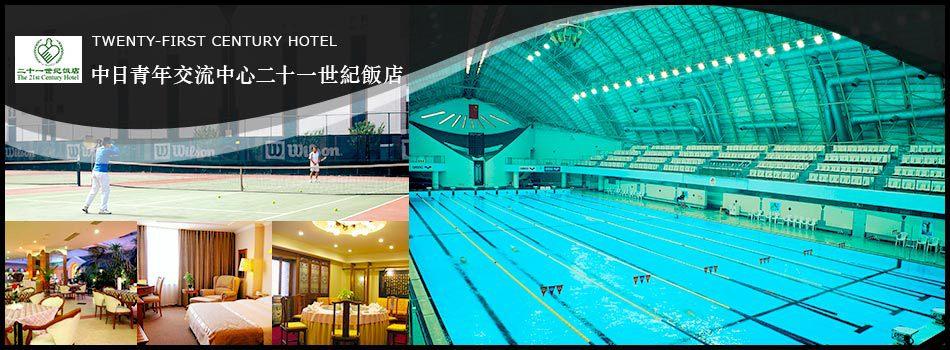 二十一世紀飯店