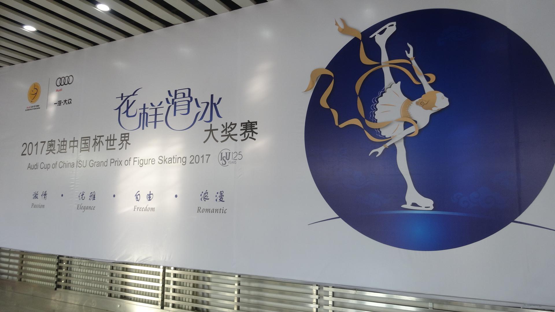 フィギュアスケートグランプリシリーズ2017中国杯