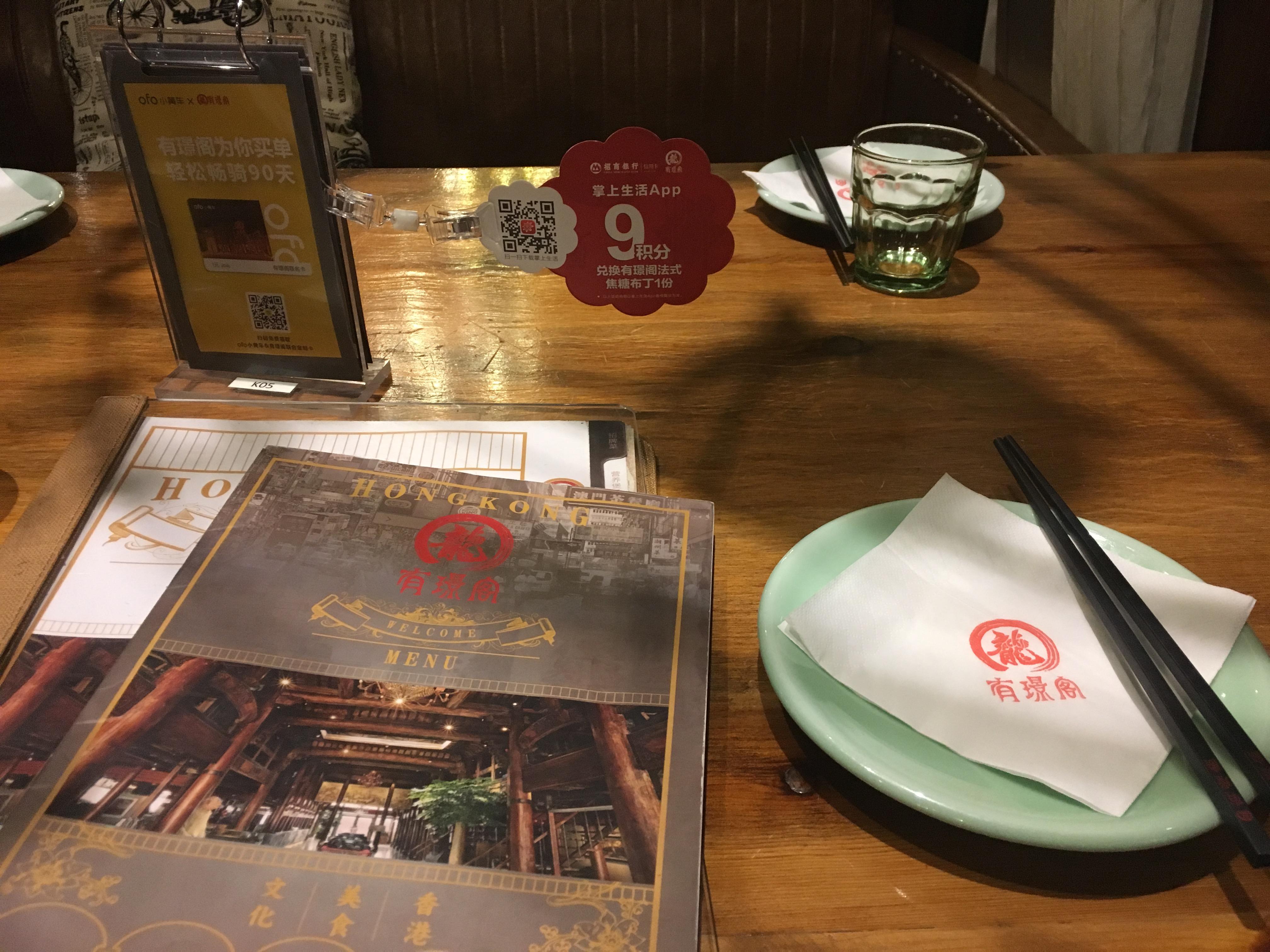 有璟阁港式餐厅