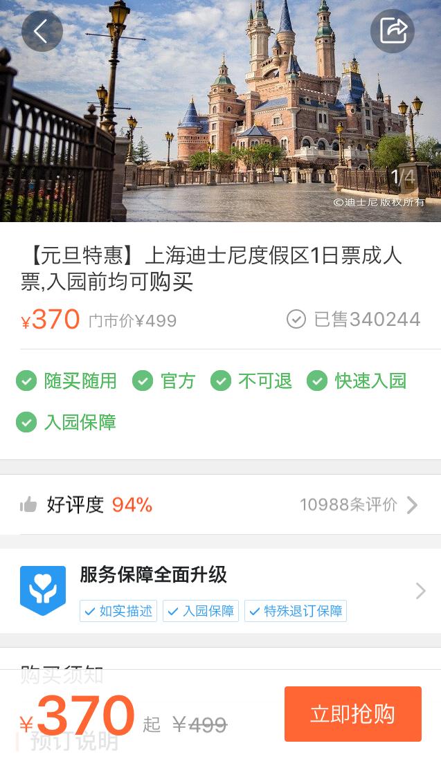 上海ディズニーランドチケット