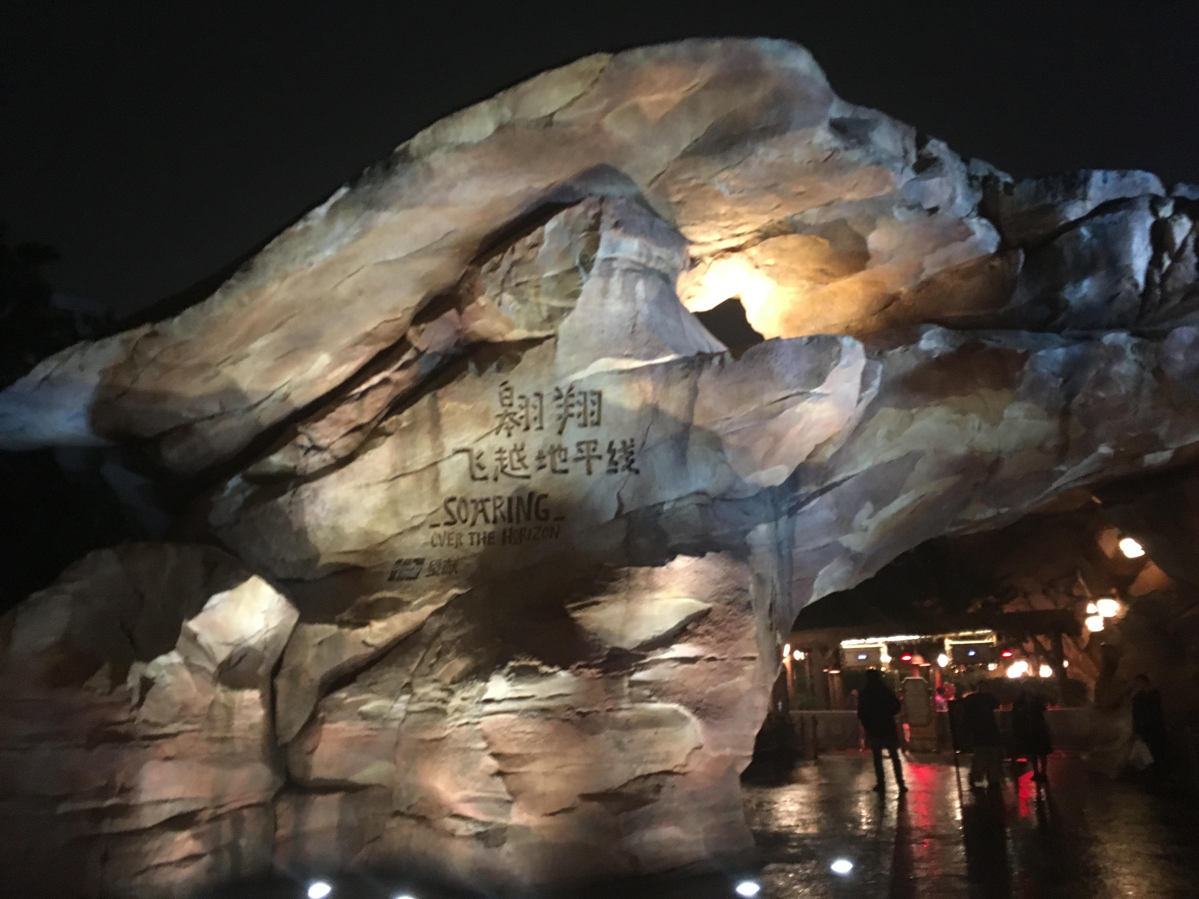 上海ディズニーランドソアリン