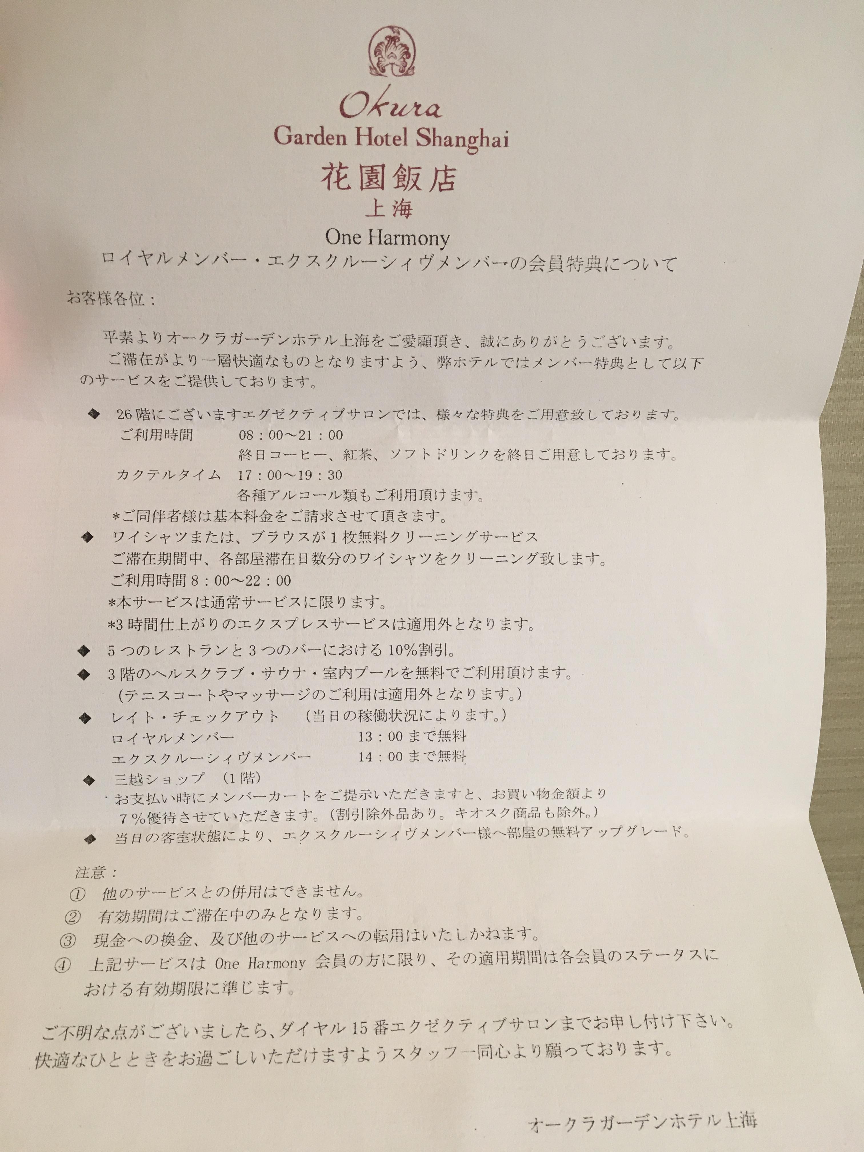 オークラガーデンホテル上海メンバー