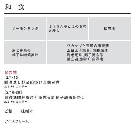 成田北京JAL便ビジネスクラス和食メニュー