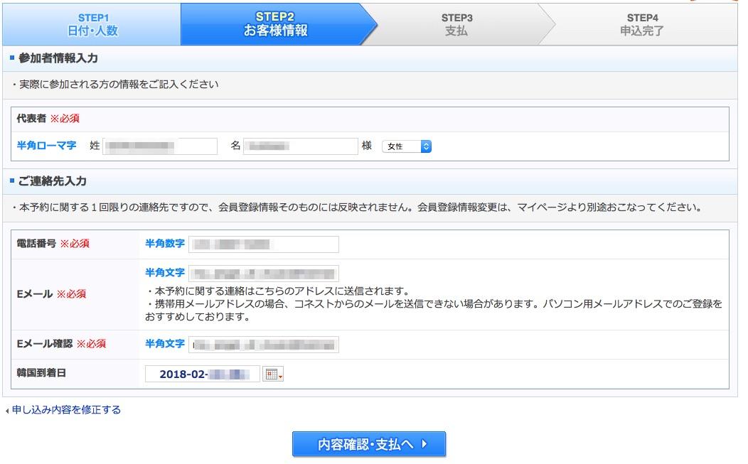 LG U+ Wi-Fiルーターレンタル