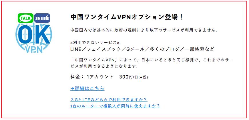 イモトのWiFi VPN