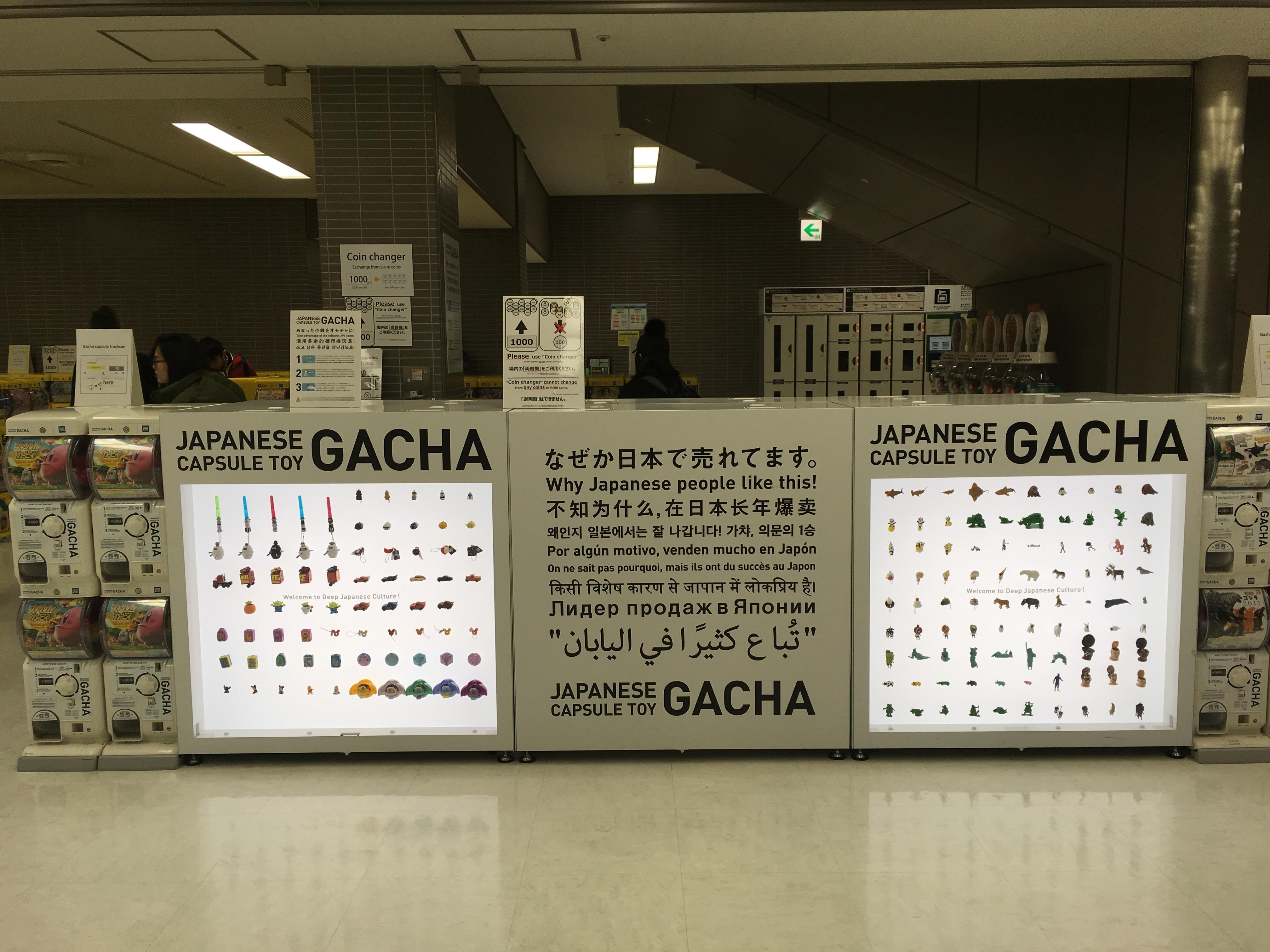 成田国際空港ガチャ