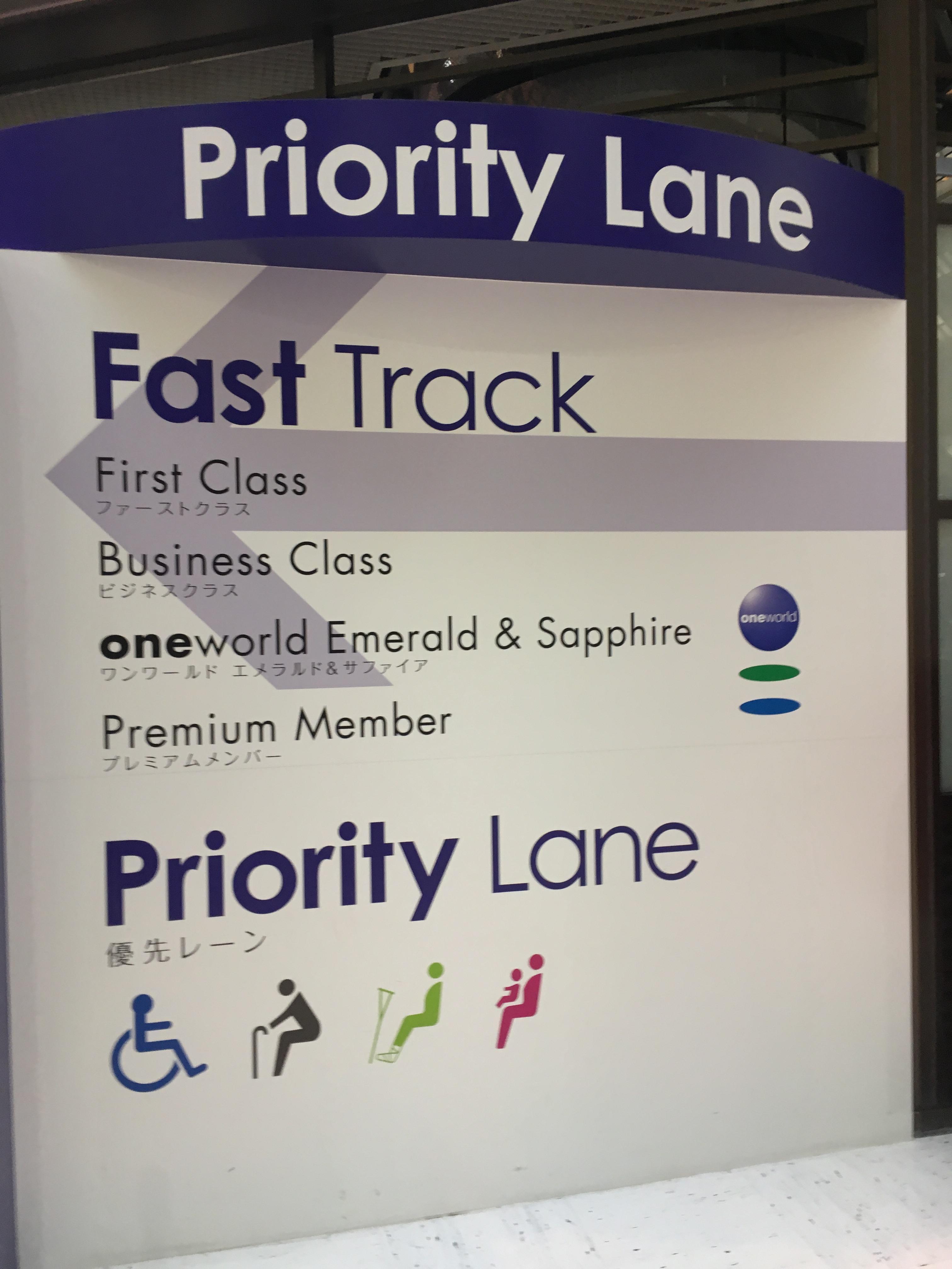 成田空港one world Priority Lane