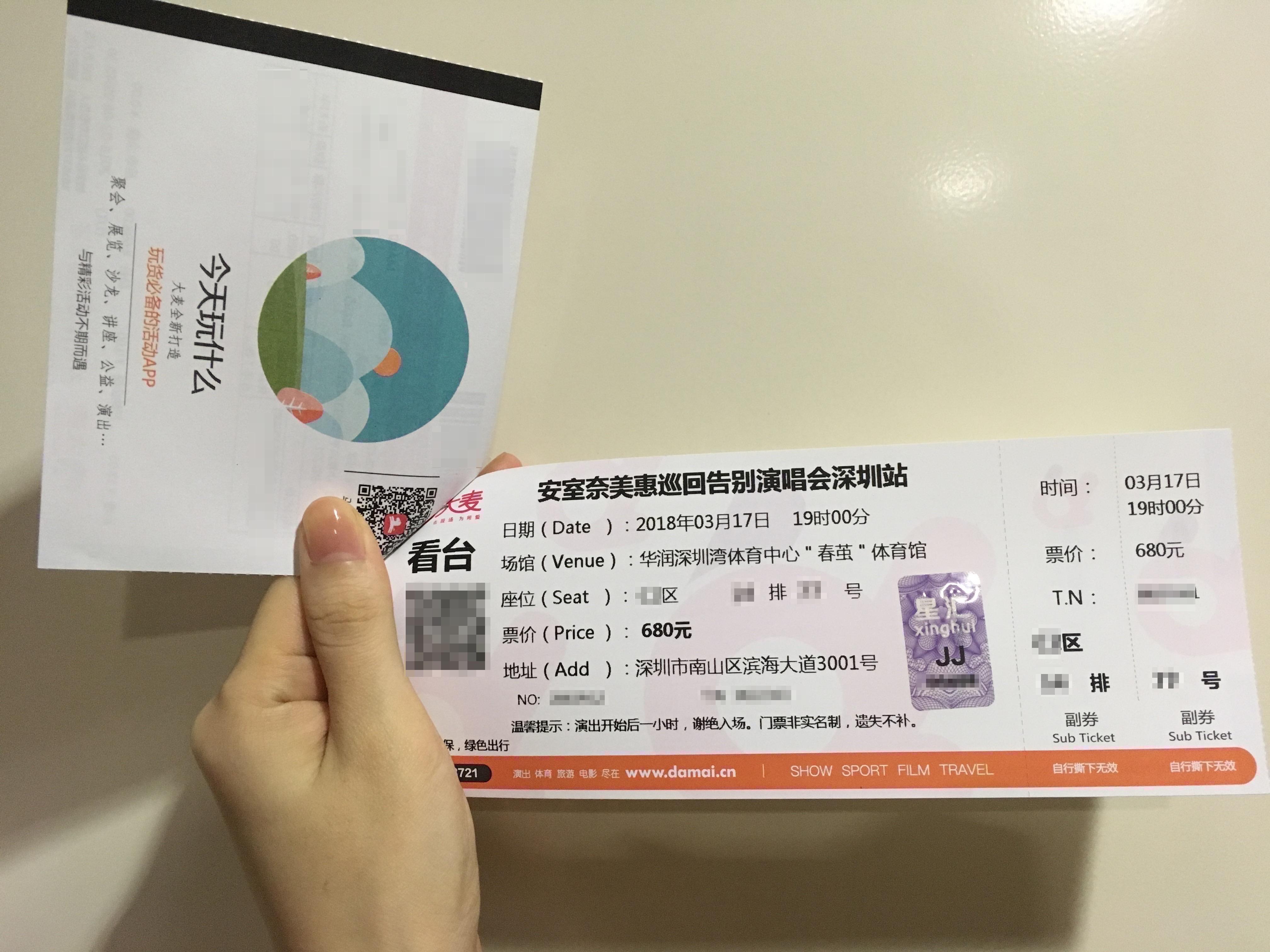 安室奈美恵コンサートチケット