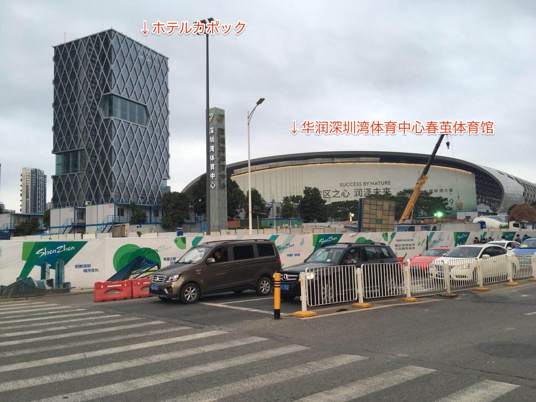 深圳ホテルカポック