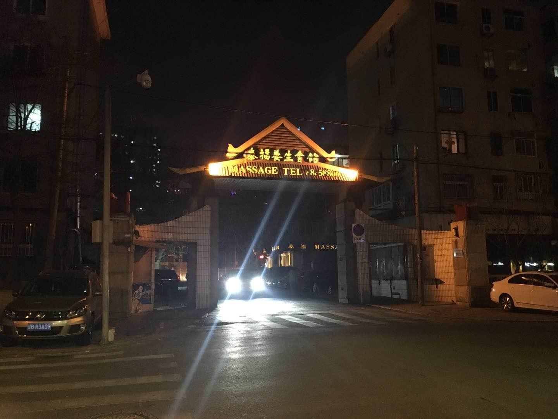 大連泰福养生会馆