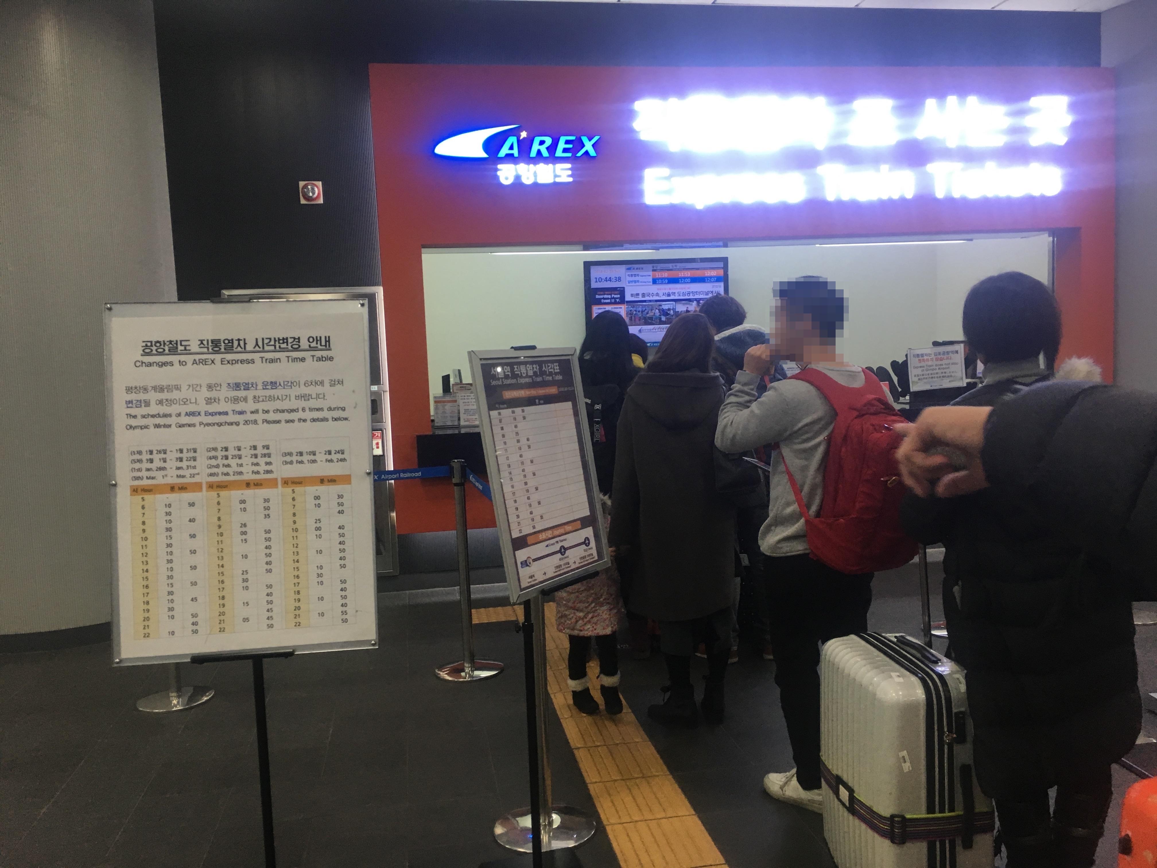ソウル駅AREX