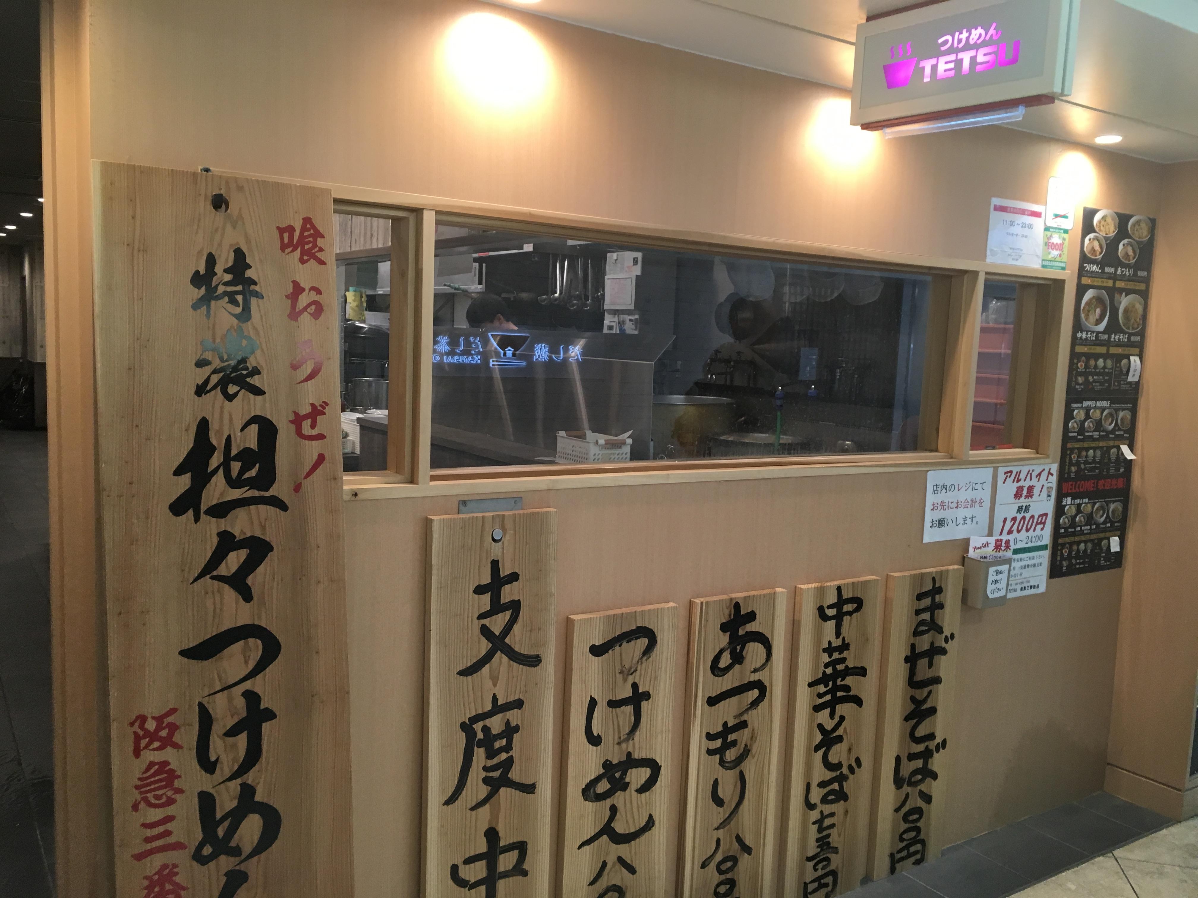 阪急三番街TETSU