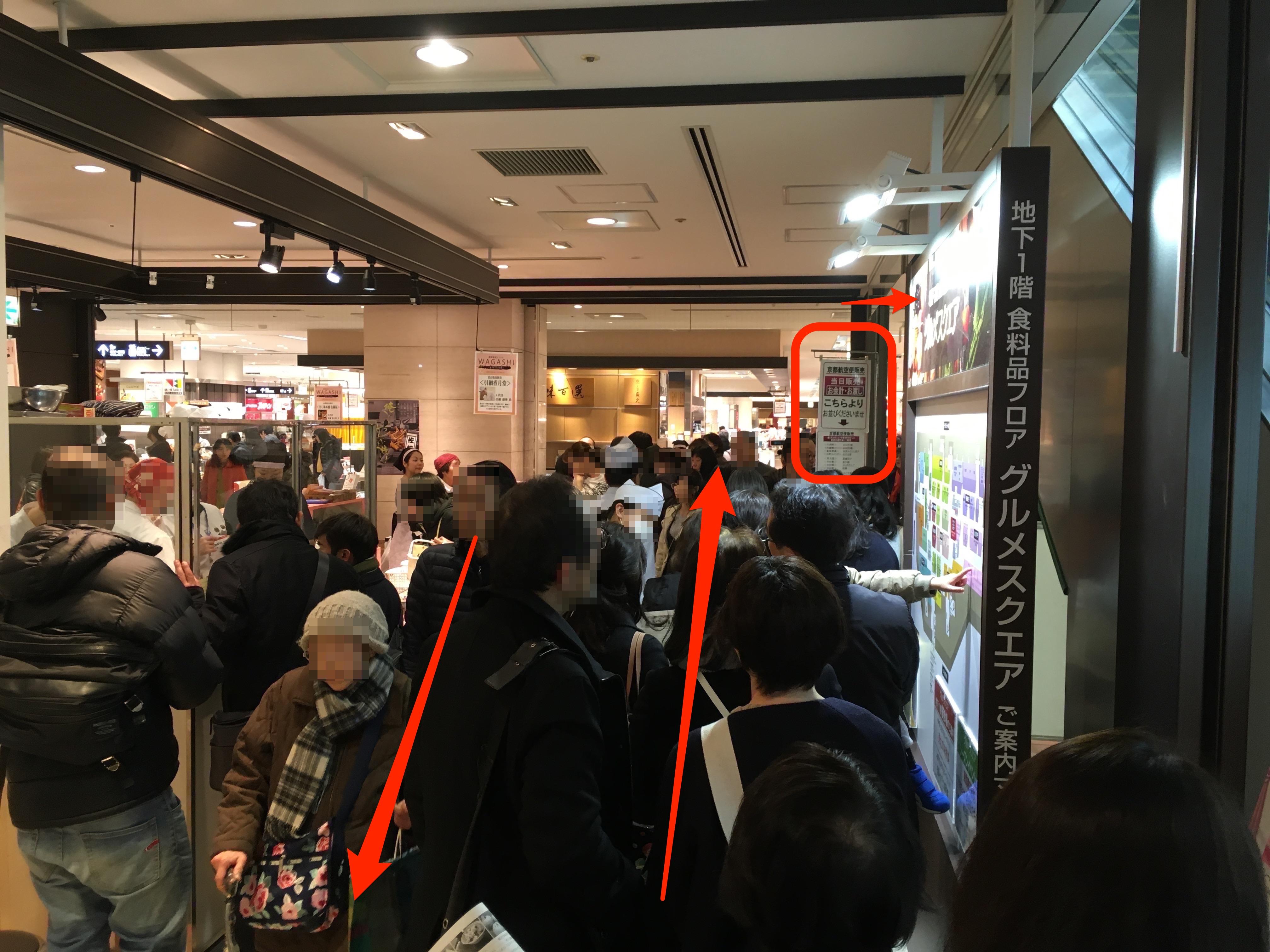 新宿高島屋京都航空便