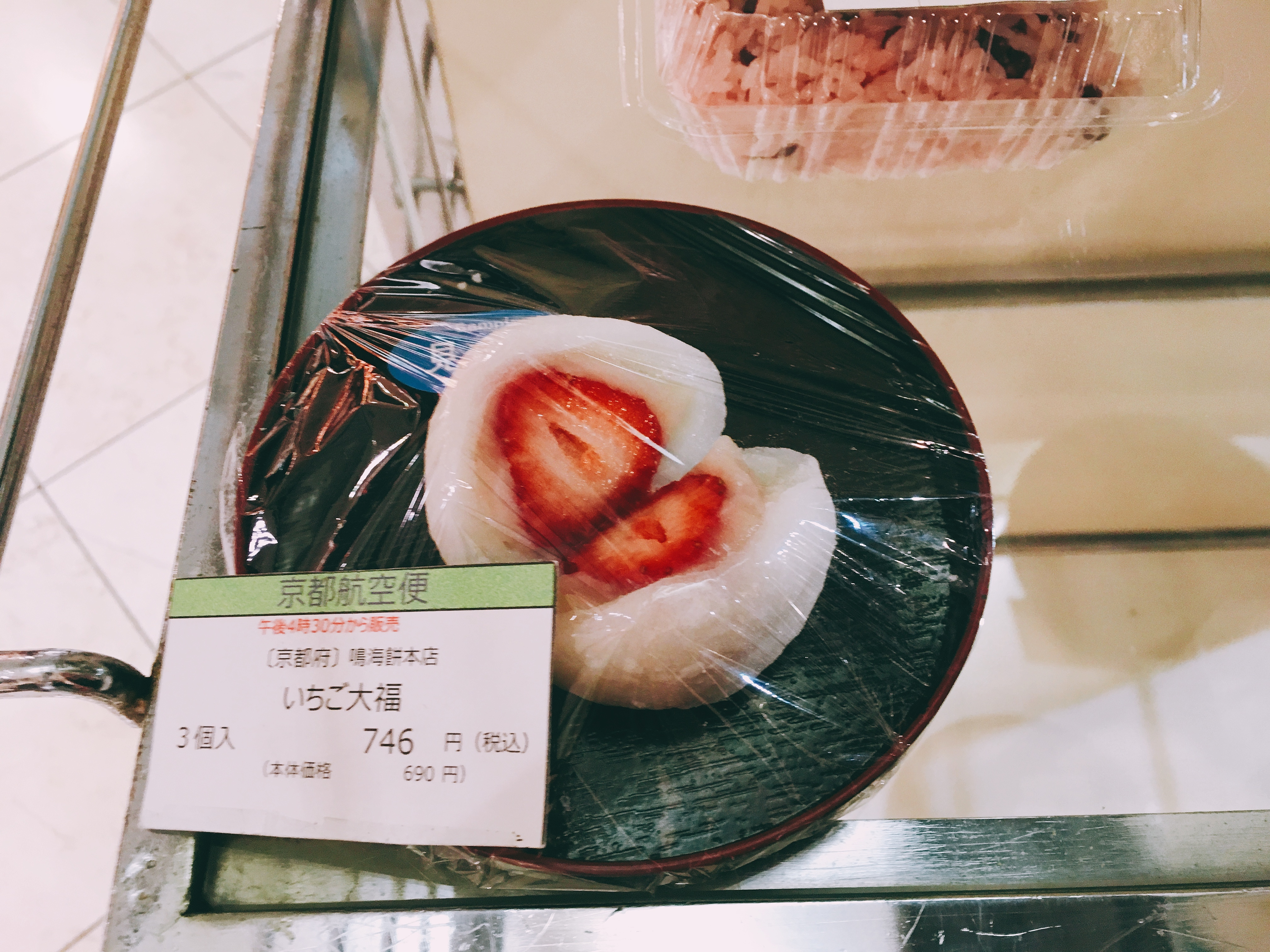 新宿高島屋京都航空便鳴海本店