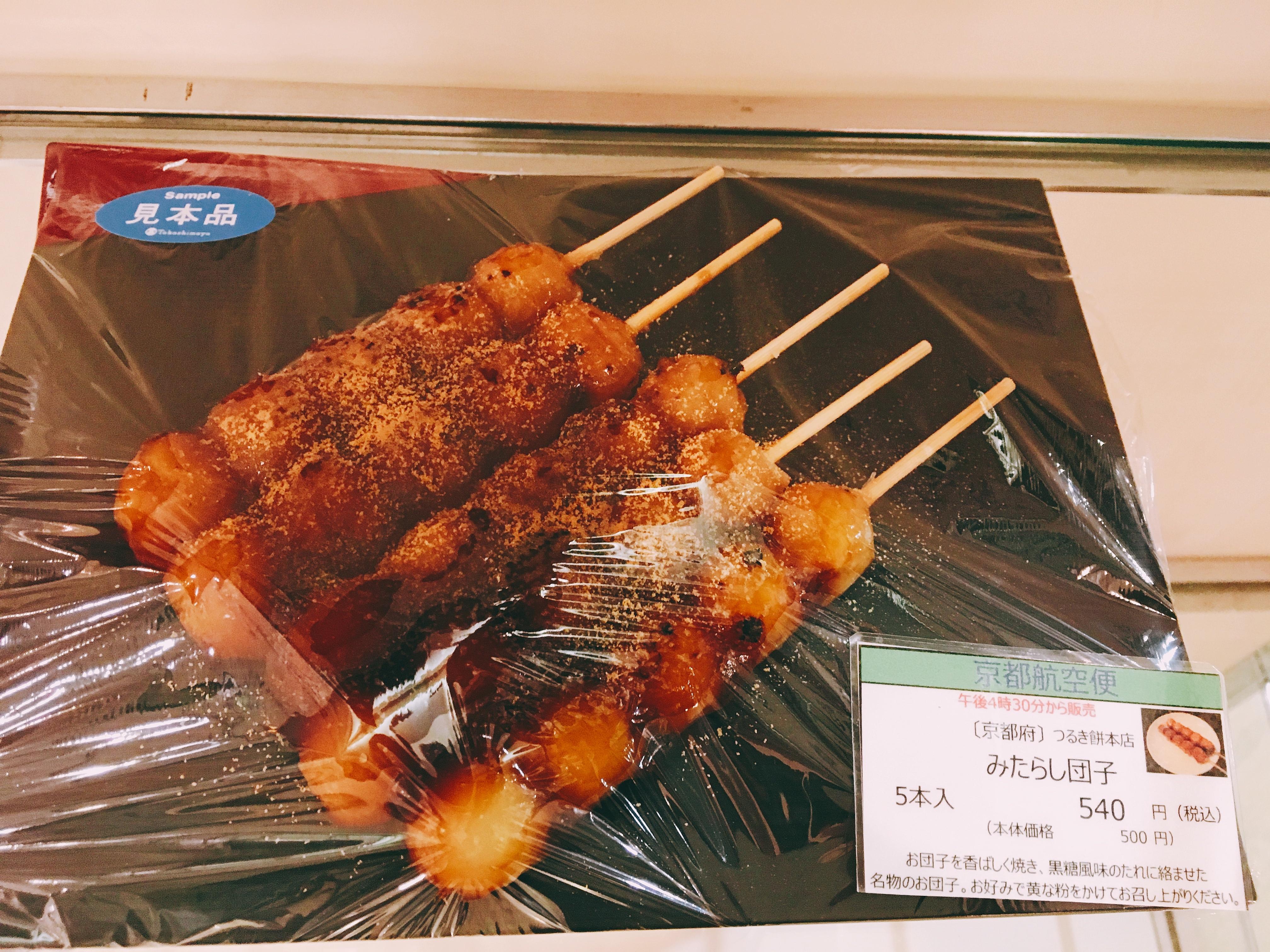 新宿高島屋京都航空便つるき餅本舗