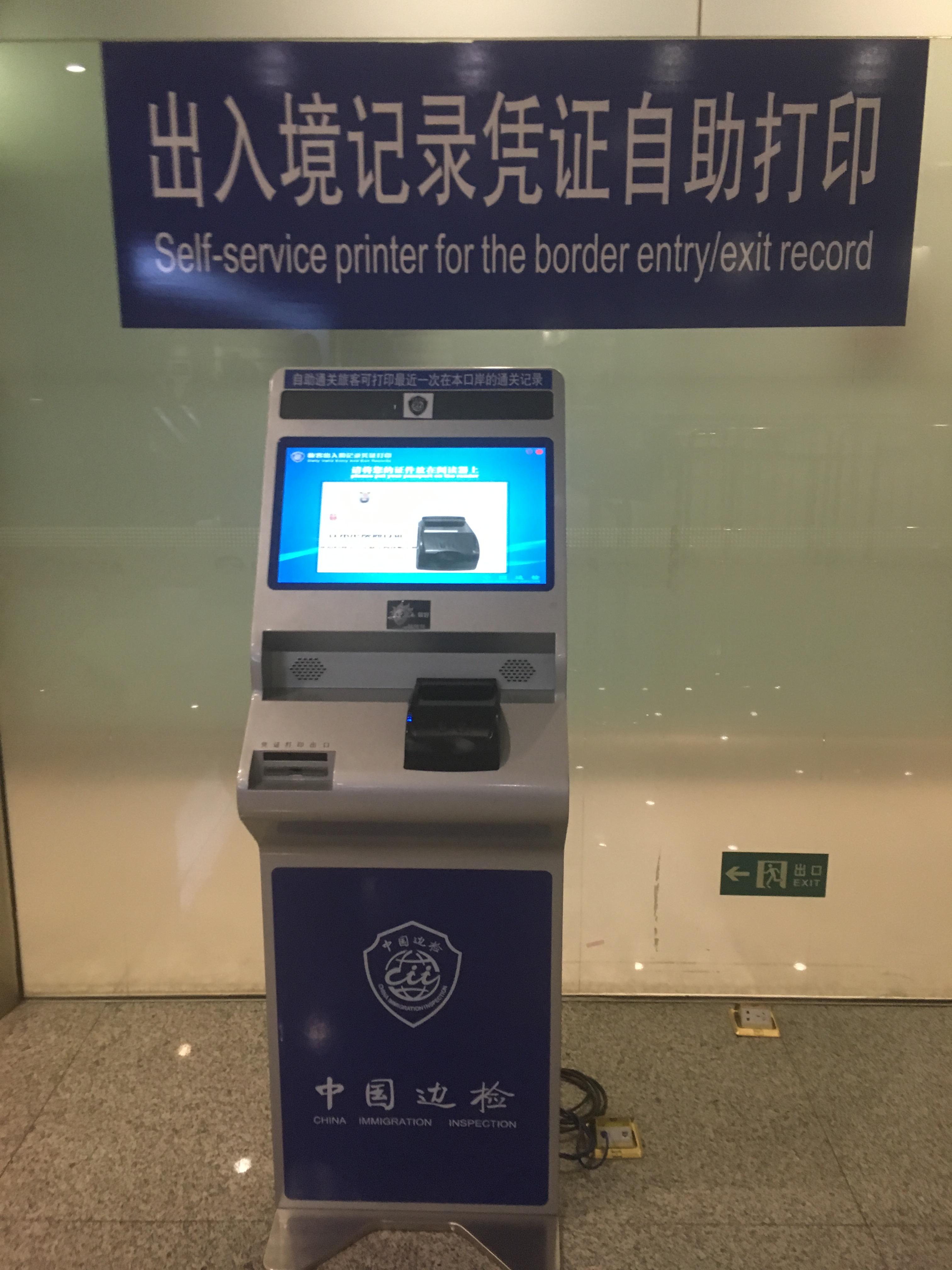 出入境记录凭证