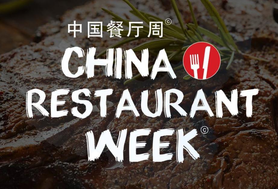 中国レストランウィーク