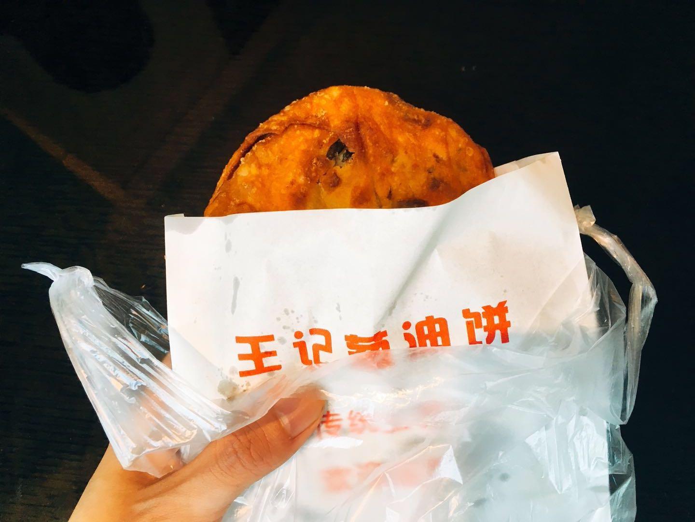 王记葱油饼