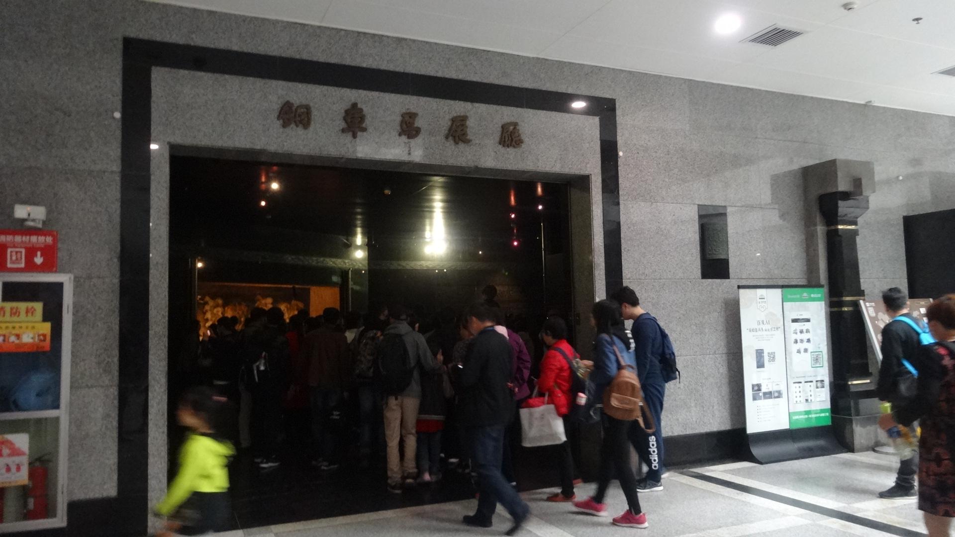 秦銅車馬陳列館