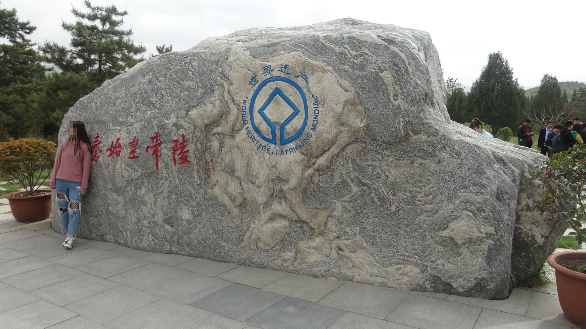 秦始皇帝陵博物院