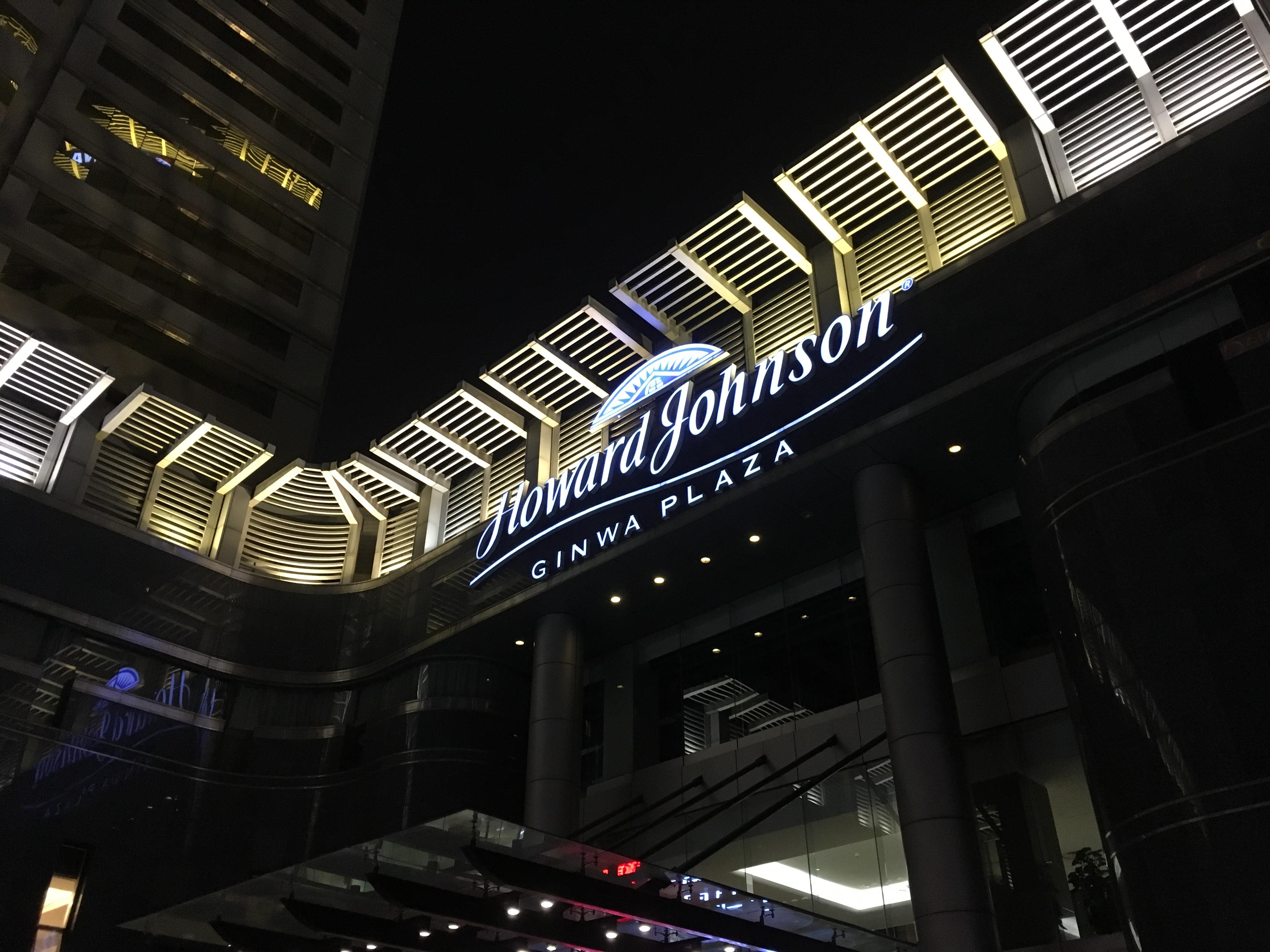 西安ハワードジョンソンギンワプラザホテル