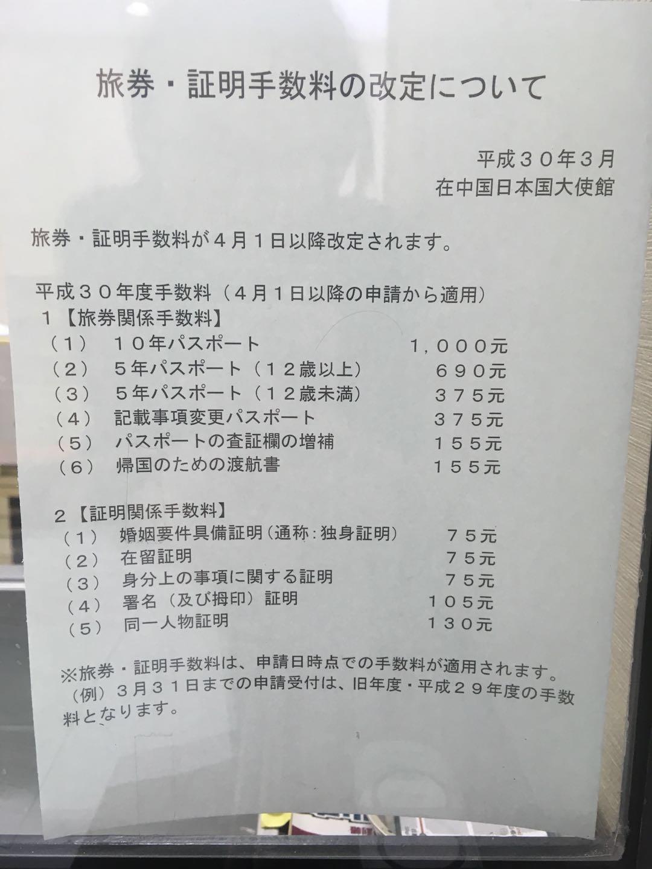 北京日本大使館手数料一覧