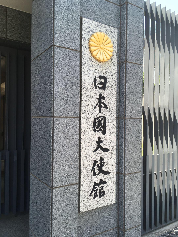 北京日本大使館