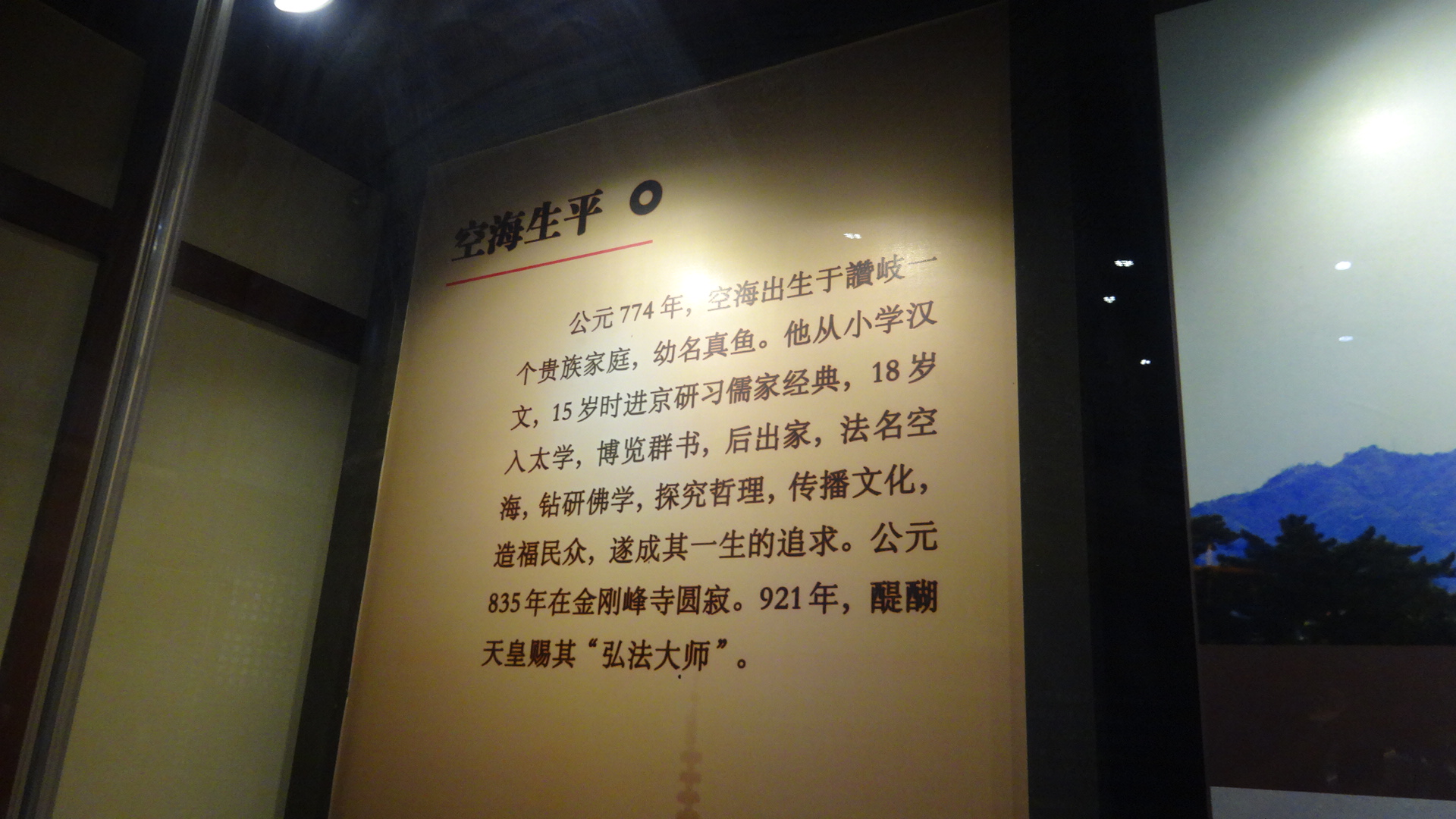 西安青龍寺
